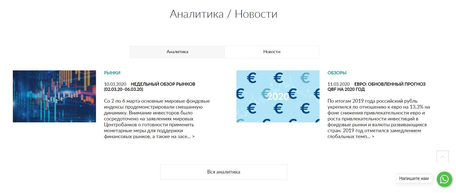 qbfin broker site
